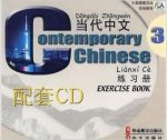 Contemporary Chinese Exercise Book Vol. 3 - 2 CDs
