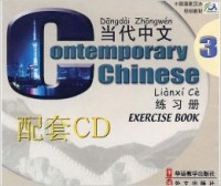 Contemporary Chinese Exercise Book Vol. 3 – 2 CDs