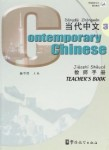 Contemporary Chinese Teacher's Manual 3
