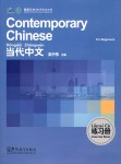 Contemporary Chinese for Beginners (Exercise book)