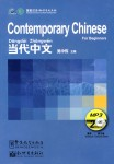 Contemporary Chinese for Beginners MP3 for Textbook Exercise Book
