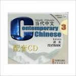 Contemporary Chinese textbook Vol. 3 - 2 CDs