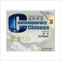 Contemporary Chinese textbook Vol. 3 – 2 CDs