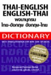 thai-english-dictionary